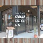 Zakka&Café YABUKI TATEGU TEN ( ザッカ アンド カフェ ヤブキタテグテン )